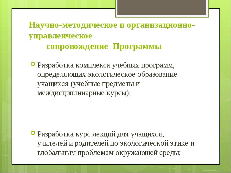 Научно-методическое и организационно-управленческое сопровождение Программы Р...