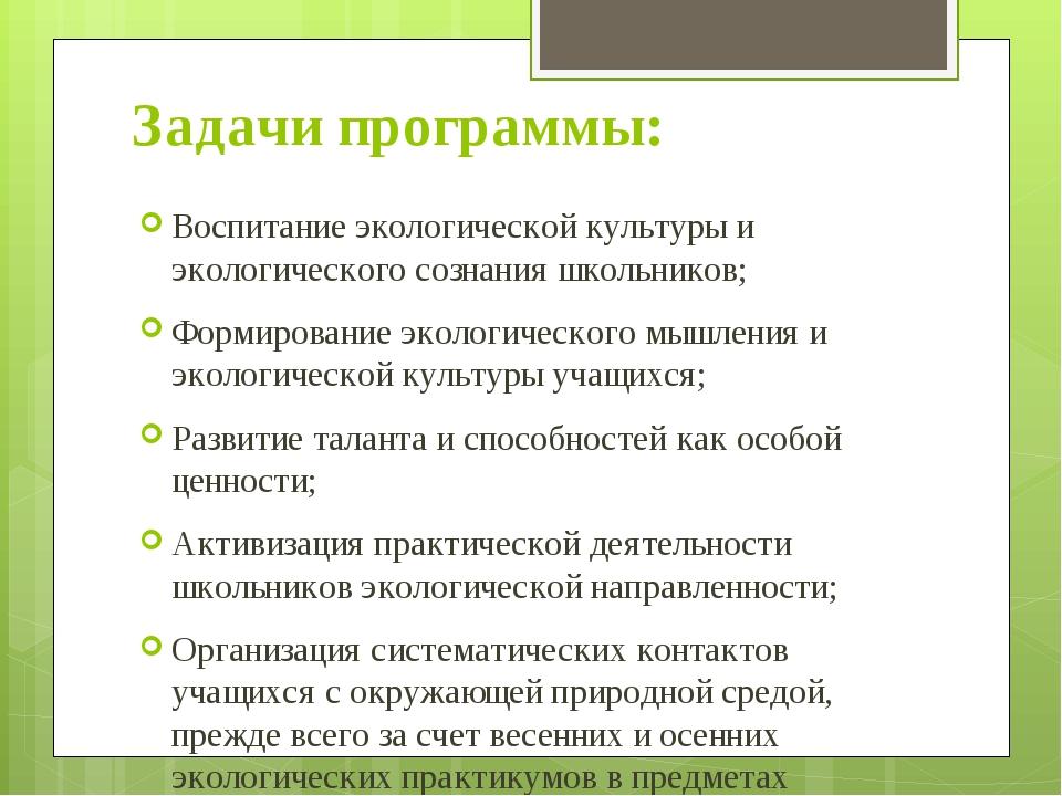 Задачи программы: Воспитание экологической культуры и экологического сознания...