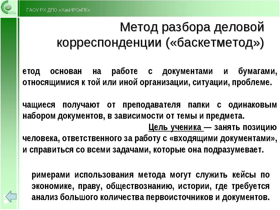 Метод разбора деловой корреспонденции («баскетметод») Метод основан на работе...