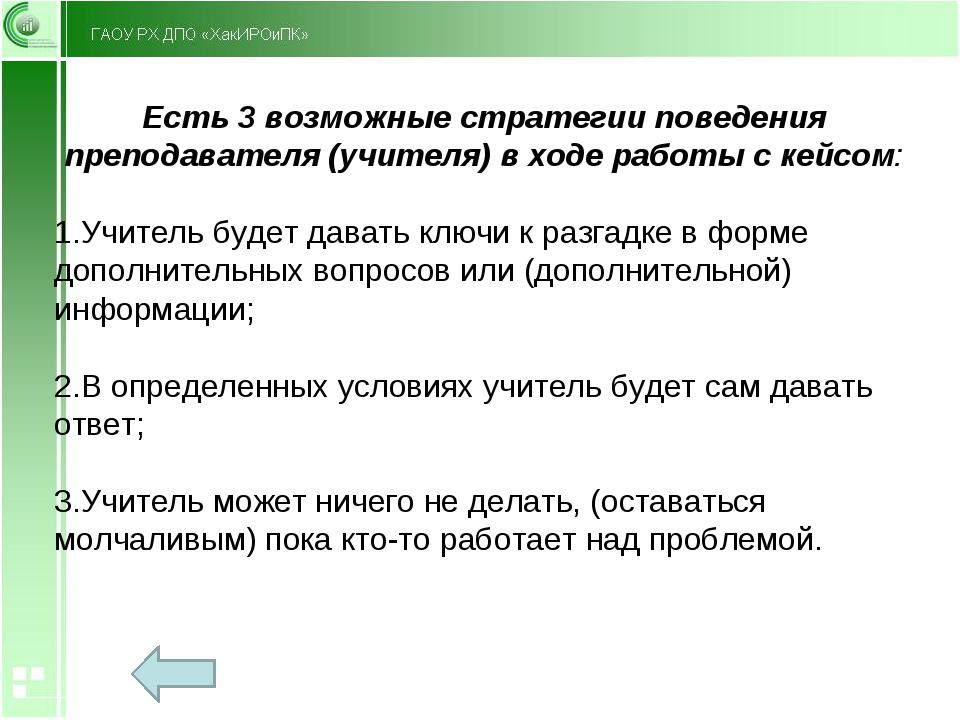 Есть 3 возможные стратегии поведения преподавателя(учителя) в ходе работы с...
