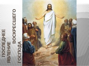ПОСЛЕДНЕЕ ЯВЛЕНИЕ ВОСКРЕСШЕГО ГОСПОДА