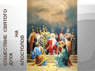 СОШЕСТВИЕ СВЯТОГО ДУХА НА АПОСТОЛОВ