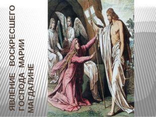 ЯВЛЕНИЕ ВОСКРЕСШЕГО ГОСПОДА МАРИИ МАГДАЛИНЕ