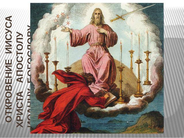 ОТКРОВЕНИЕ ИИСУСА ХРИСТА АПОСТОЛУ ИОАННУ БОГОСЛОВУ