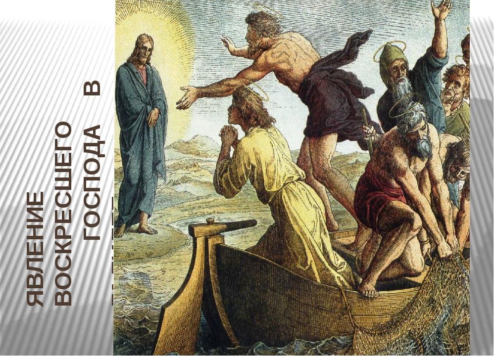 ЯВЛЕНИЕ ВОСКРЕСШЕГО ГОСПОДА В ГАЛИЛЕЕ