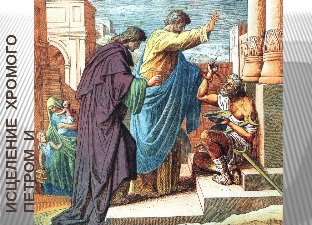 ИСЦЕЛЕНИЕ ХРОМОГО ПЕТРОМ И ИОАННОМ