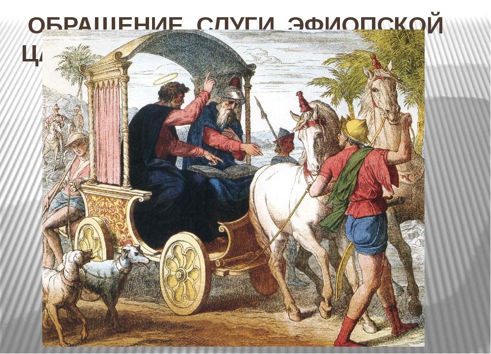 ОБРАЩЕНИЕ СЛУГИ ЭФИОПСКОЙ ЦАРИЦЫ