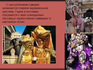 С наступлением сумерек начинается главное карнавальное шествие. Герои в костю