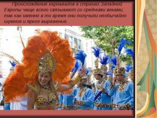 Происхождение карнавалов в странах Западной Европы чаще всего связывают со ср
