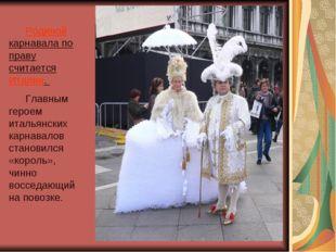 Родиной карнавала по праву считается Италия. Главным героем итальянских карна