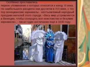 Особенно прославились венецианские карнавалы, первое упоминание о которых отн