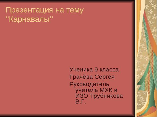 Презентация на тему ''Карнавалы'' Ученика 9 класса Грачёва Сергея Руководител...