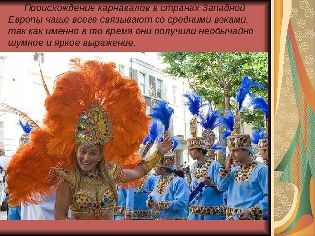 Происхождение карнавалов в странах Западной Европы чаще всего связывают со ср...
