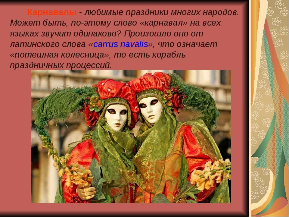 Карнавалы - любимые праздники многих народов. Может быть, поэтому слово «кар...