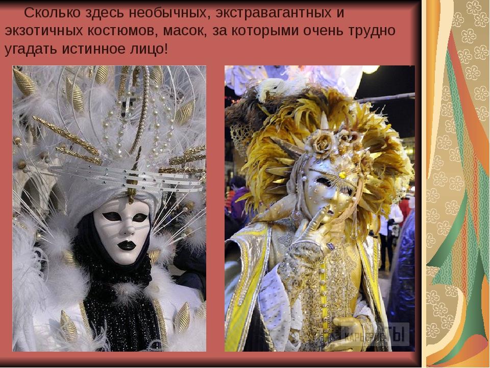 Сколько здесь необычных, экстравагантных и экзотичных костюмов, масок, за кот...