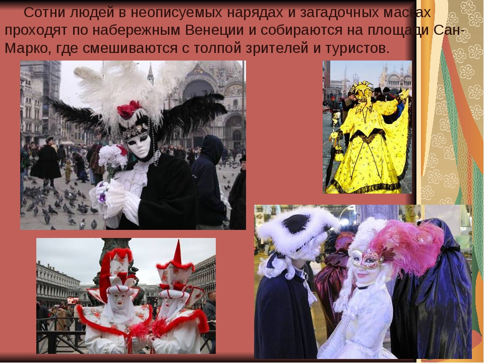Сотни людей в неописуемых нарядах и загадочных масках проходят по набережным...