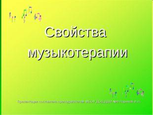 Свойства музыкотерапии Презентация составлена преподавателем МБОУ ДОД ДШИ №8