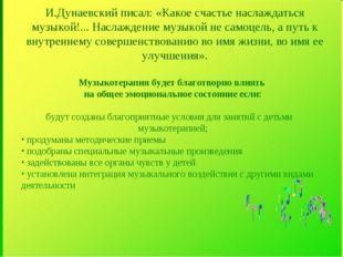 И.Дунаевский писал: «Какое счастье наслаждаться музыкой!... Наслаждение музык