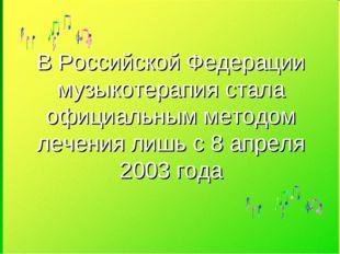В Российской Федерации музыкотерапия стала официальным методом лечения лишь с