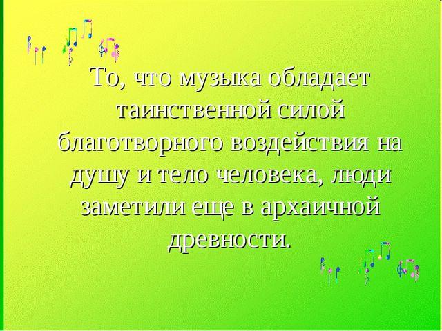 То, что музыка обладает таинственной силой благотворного воздействия на душу...