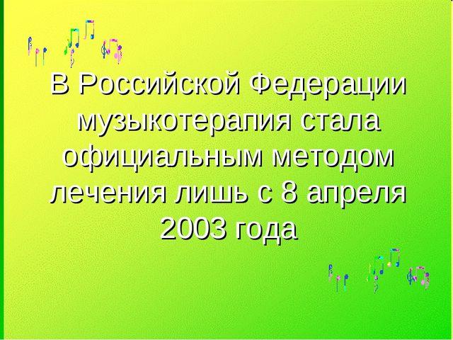 В Российской Федерации музыкотерапия стала официальным методом лечения лишь с...