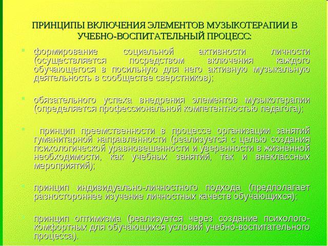 формирование социальной активности личности (осуществляется посредством включ...