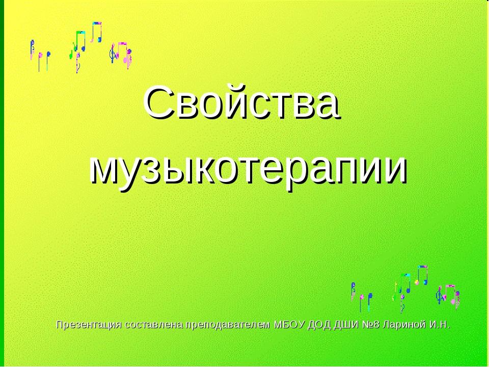 Свойства музыкотерапии Презентация составлена преподавателем МБОУ ДОД ДШИ №8...