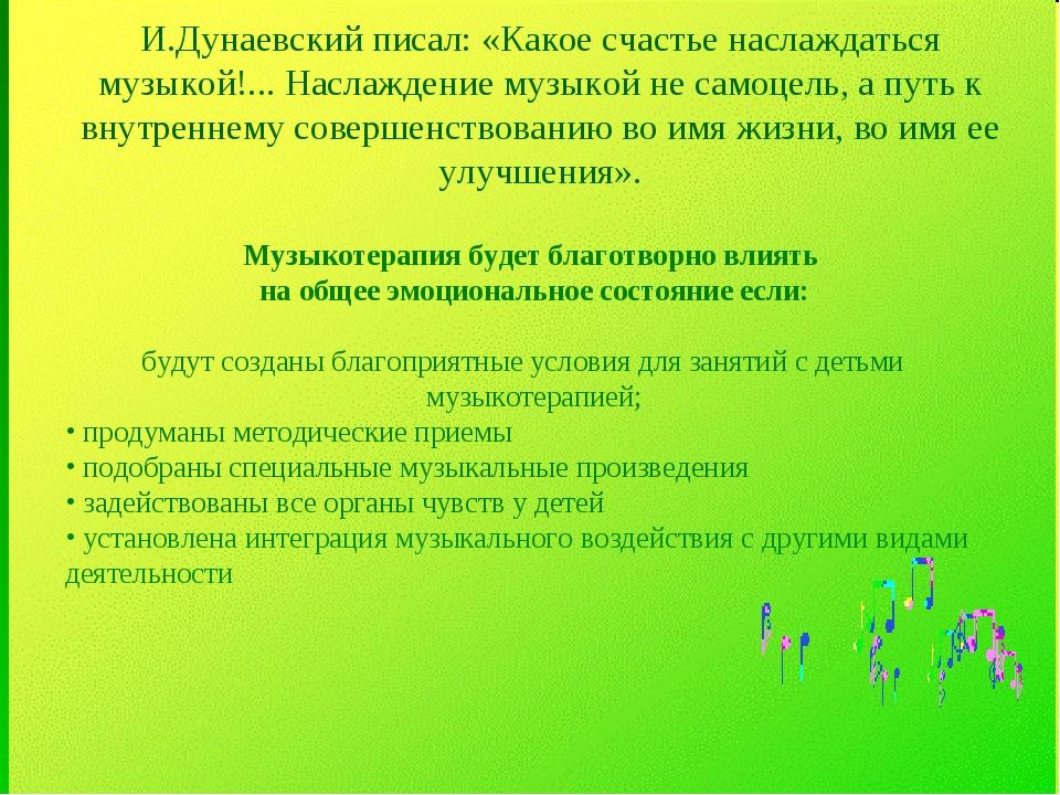И.Дунаевский писал: «Какое счастье наслаждаться музыкой!... Наслаждение музык...