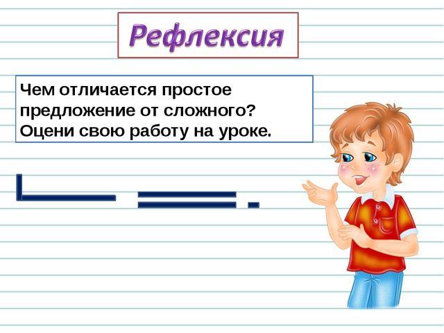 Чем отличается простое предложение от сложного? Оцени свою работу на уроке.