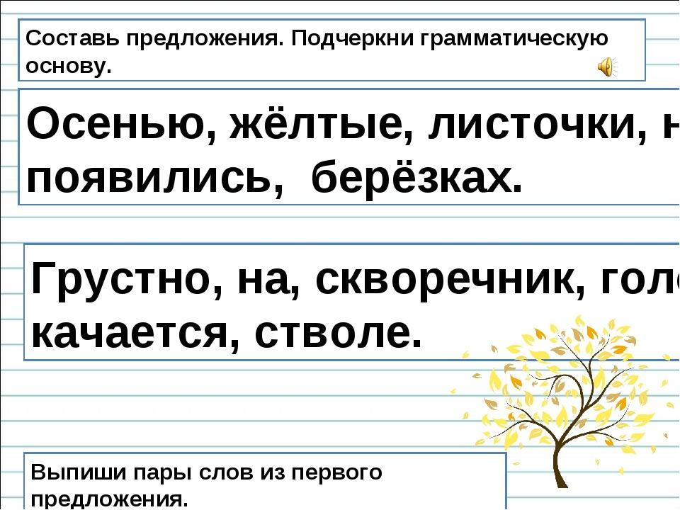 Составь предложения. Подчеркни грамматическую основу. Осенью, жёлтые, листочк...