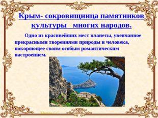 Крым- сокровищница памятников культуры многих народов. Одно из красивейших ме