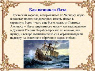 Как возникла Ялта Греческий корабль, который плыл по Черному морю в поисках н