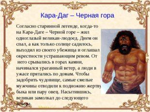 Кара-Даг – Черная гора Согласно старинной легенде, когда-то на Кара-Даге – Че