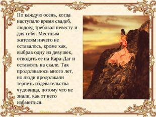 Но каждую осень, когда наступало время свадеб, людоед требовал невесту и для
