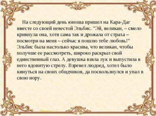 На следующий день юноша пришел на Кара-Даг вместе со своей невестой Эльбис.