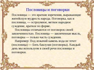 Пословицы и поговорки  Пословицы — это краткие изречения, выражающие житейс