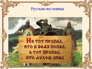 Русская пословица Квитка С. С.