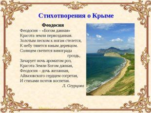 Стихотворения о Крыме Феодосия Феодосия – «Богом данная» Красота земли первоз