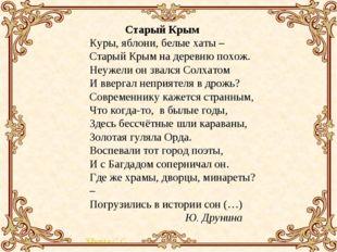 Старый Крым Куры, яблони, белые хаты – Старый Крым на деревню похож. Неужели