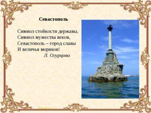 Севастополь Символ стойкости державы, Символ мужества веков, Севастополь – г