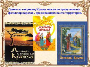 Одним из сокровищ Крыма можно по праву назвать фольклор народов , проживающих