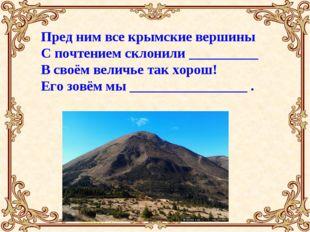Пред ним все крымские вершины С почтением склонили __________ В своём величье