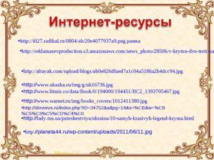 http://i027.radikal.ru/0804/ab/20e4077937a9.png рамка http://reklamasevproduc