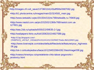 http://images.vfl.ru/ii_save/1373601041/0bdff90b/2687062.jpg http://ii1.photo