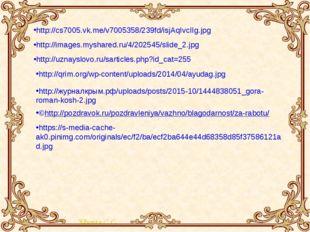 http://cs7005.vk.me/v7005358/239fd/isjAqIvcIIg.jpg http://images.myshared.ru/