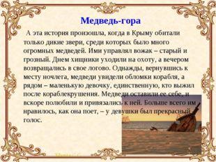 Медведь-гора А эта история произошла, когда в Крыму обитали только дикие звер