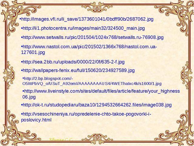 http://images.vfl.ru/ii_save/1373601041/0bdff90b/2687062.jpg http://ii1.photo...