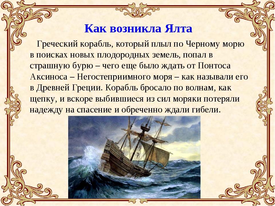 Как возникла Ялта Греческий корабль, который плыл по Черному морю в поисках н...