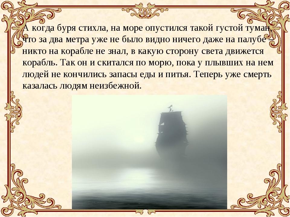 А когда буря стихла, на море опустился такой густой туман, что за два метра у...