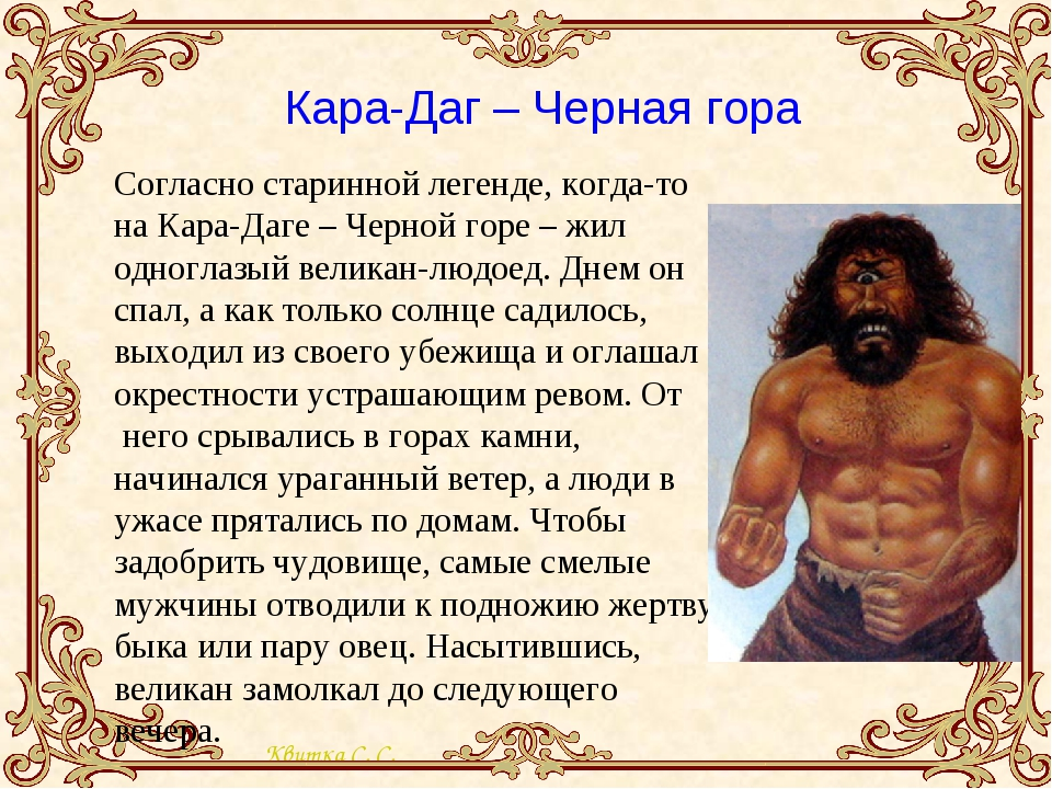 Кара-Даг – Черная гора Согласно старинной легенде, когда-то на Кара-Даге – Че...